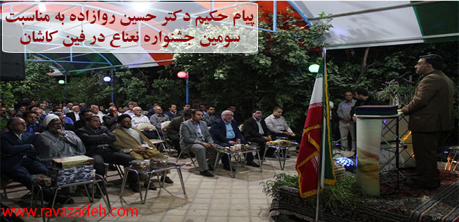 Photo of پیام حکیم دکتر حسین روازاده به مناسبت سومین جشنواره نعناع در فین کاشان