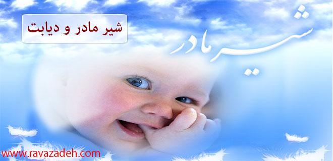 Photo of تغذیه نوزادان با شیر مادر، مانعی برای ابتلای مادر به دیابت
