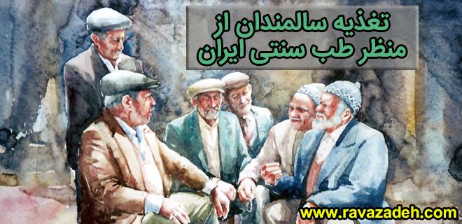 Photo of تغذیه سالمندان از منظر طب سنتی ایران