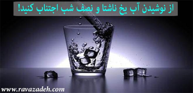 Photo of از نوشیدن آب یخ ناشتا و نصف شب اجتناب کنید!