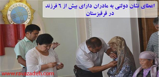 اعطای نشان دولتی به مادران دارای بیش از ۶ فرزند در قرقیزستان