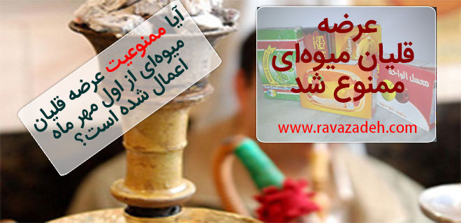 Photo of آیا ممنوعیت عرضه قلیان میوهای از اول مهر ماه اعمال شده است!؟!