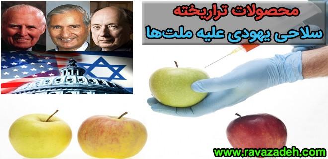 محصولات تراریخته سلاحی یهودی علیه ملتها