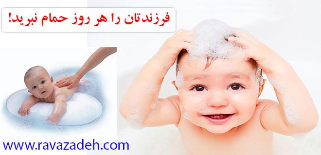 Photo of فرزندتان را هر روز حمام نبرید!