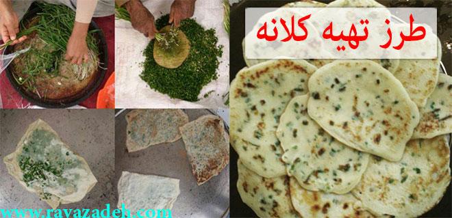 Photo of طرز تهیه نان محلی ڪلانه