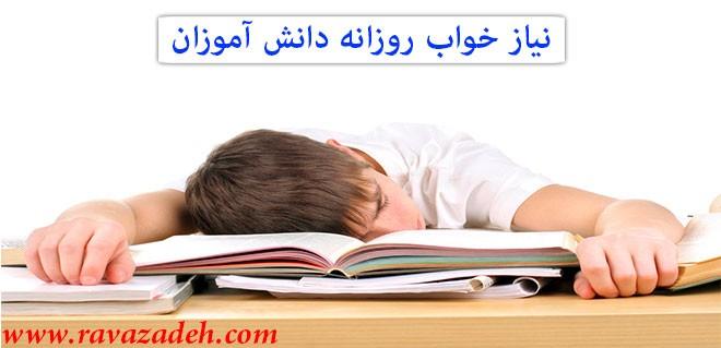 نیاز خواب روزانه دانش آموزان