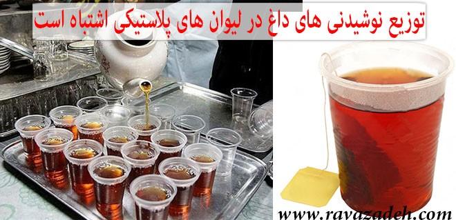توزیع نوشیدنی های داغ در لیوان های پلاستیکی اشتباه است