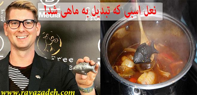 Photo of نعل اسبی که تبدیل به ماهی شد! + فایل صوتی سخنرانی حکیم دکتر روازاده
