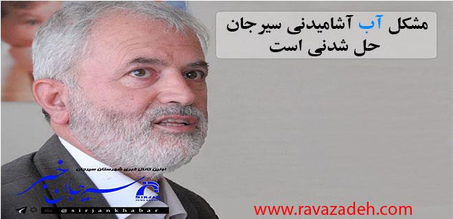 """Photo of دکتر روازاده در گفتگو با پایگاه اطلاع رسانی """"سیرجان خبر"""":  مشکل آب آشامیدنی سیرجان حل شدنی است"""