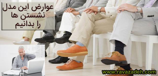 Photo of عوارض این مدل نشستن ها را بدانیم