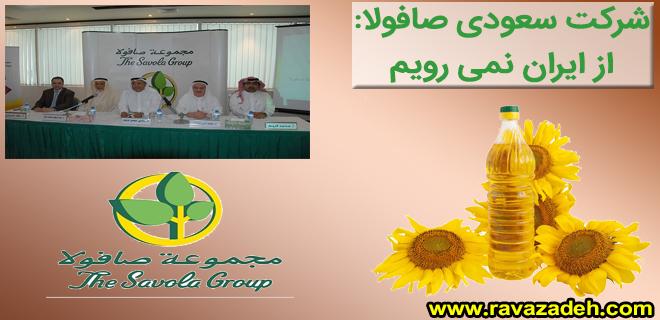 Photo of شرکت سعودی صافولا: از ایران نمی رویم