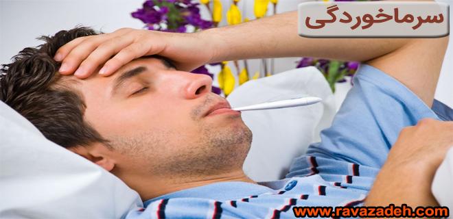 Photo of سرماخوردگی – واکسن آنفولانزا زدم ولی باز هم سرما خوردم!