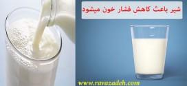 شیر باعث کاهش فشار خون میشود