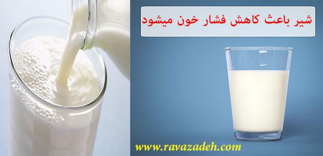 Photo of شیر باعث کاهش فشار خون میشود