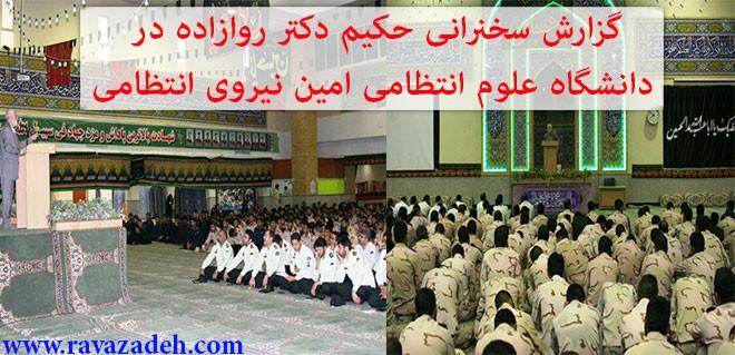 گزارش سخنرانی حکیم دکتر روازاده در دانشگاه علوم انتظامی امین نیروی انتظامی + تصاویر