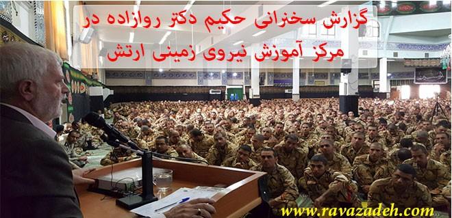 گزارش سخنرانی حکیم دکتر روازاده در مرکز آموزش نیروی زمینی ارتش + تصاویر