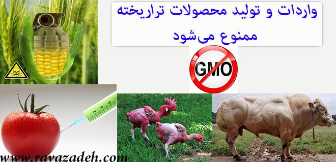 Photo of واردات و تولید محصولات تراریخته ممنوع میشود/ افزایش سهم اعتبارات بخش کشاورزی به ۱۵ درصد