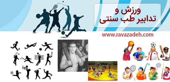 توصیه بهداشتی: ورزش و تدابیر مربوطه