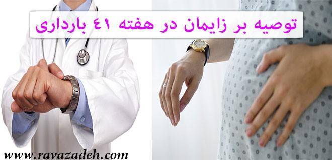توصیه بر زایمان در هفته ۴۱ بارداری