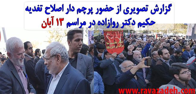 Photo of گزارش تصویری از حضور پرچم دار اصلاح تغدیه حکیم دکتر روازاده در مراسم13 آبان