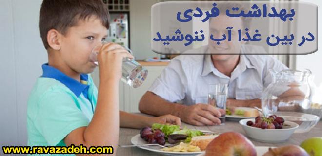 Photo of توصیه بهداشتی: در بین غذا آب ننوشید