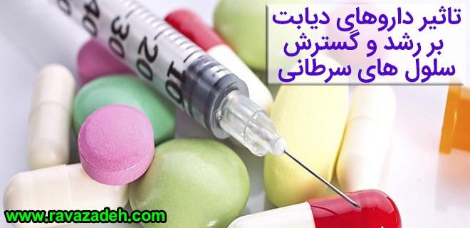 تاثیر داروهای دیابت بر رشد و گسترش سلول های سرطانی