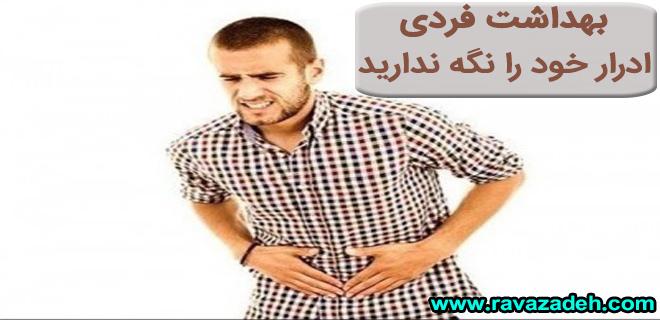 Photo of توصیه بهداشتی: ادرار خود را نگه ندارید