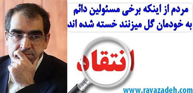 Photo of مردم از اینکه برخی مسئولین دائم به خودمان گل میزنند خسته شده اند/ نامه  جامعه اسلامی حامیان کشاورزی ایران در انتقاد از سخنان وزیر بهداشت