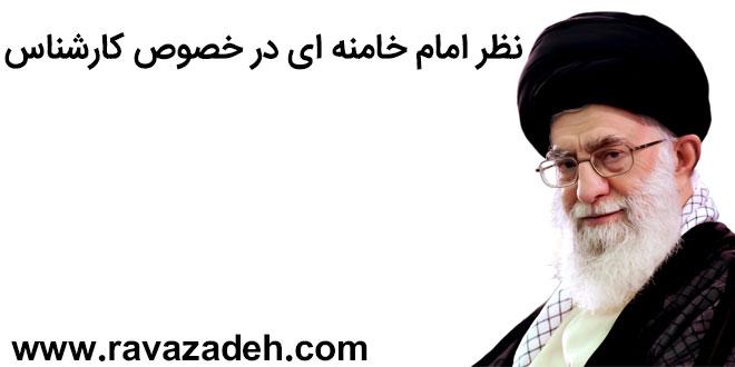Photo of نظر امام خامنه ای در خصوص کارشناس