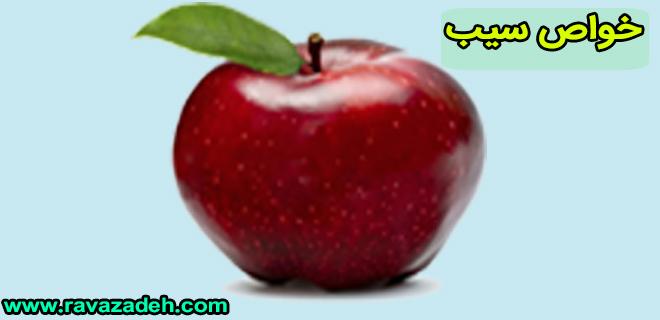 Photo of خواص سیب