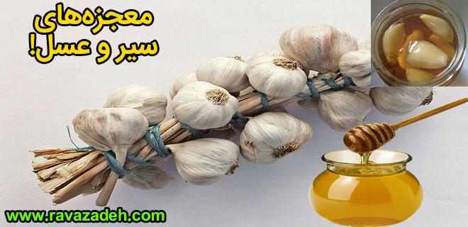 Photo of معجزههای سیر و عسل!