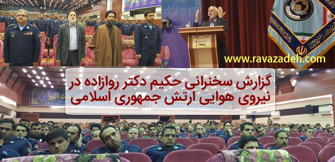 Photo of گزارش سخنرانی حکیم دکتر روازاده در نیروی هوایی ارتش جمهوری اسلامی ایران + تصاویر