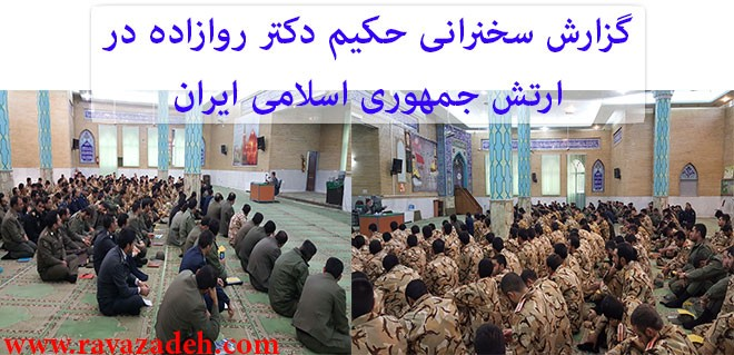 گزارش سخنرانی حکیم دکتر روازاده در مرکز آموزش عقیدتی سیاسی ارتش جمهوری اسلامی ایران+ تصاویر