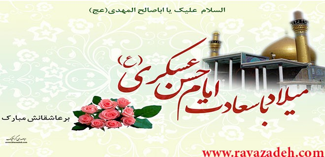 ولادت امام حسن عسکری (ع) مبارک باد