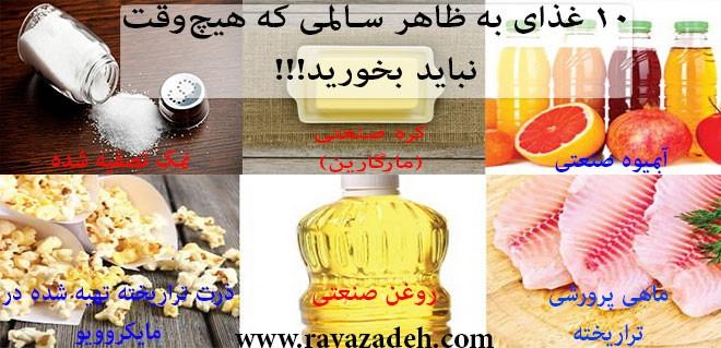 ۱۰ غذای به ظاهر سالمی که هیچوقت نباید بخورید!!!
