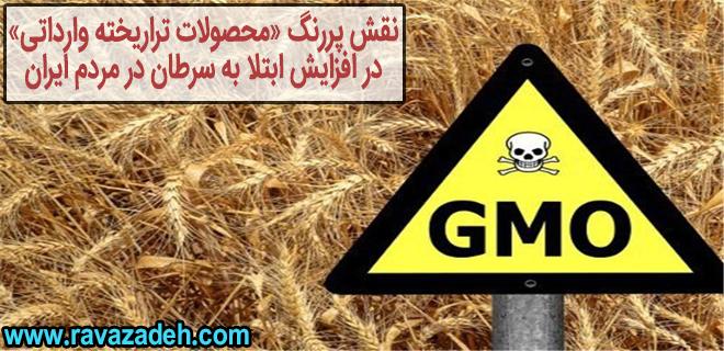 Photo of نقش پررنگ «محصولات تراریخته وارداتی» در افزایش ابتلا به سرطان در مردم ایران