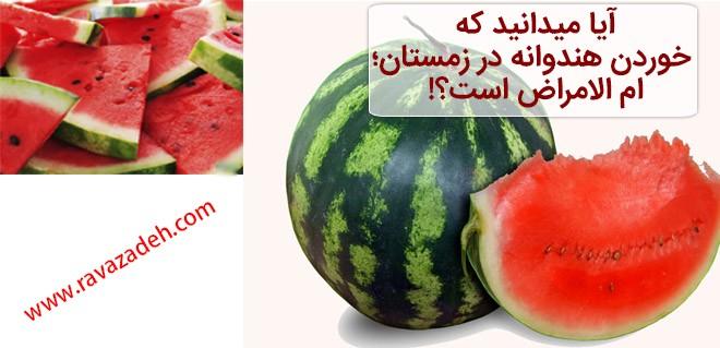 آیا میدانید که خوردن هندوانه در زمستان؛ ام الامراض است؟!