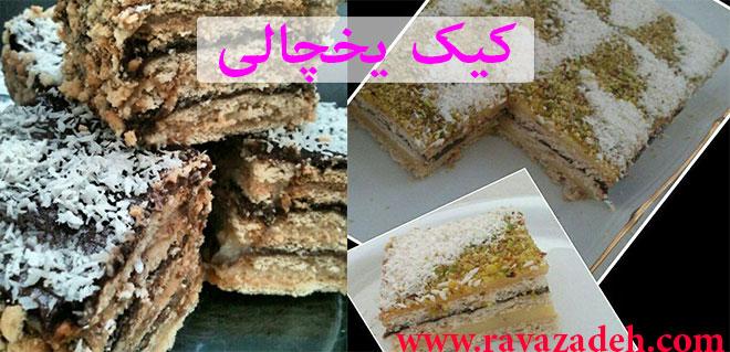 Photo of کیک یخچالی