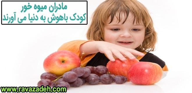 مادران میوه خور، کودک باهوش به دنیا میآورند
