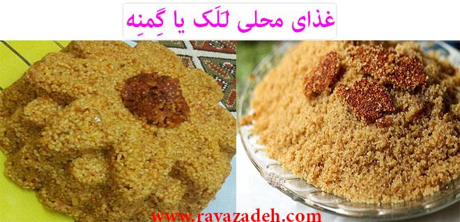 Photo of غذای محلی لَلَک یا گِمنِه
