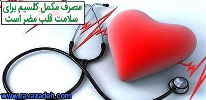 Photo of آیا می دانید که مصرف مکمل کلسیم برای سلامت قلب مضر است!
