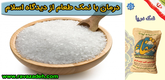 Photo of درمان با نمک طعام از دیدگاه اسلام