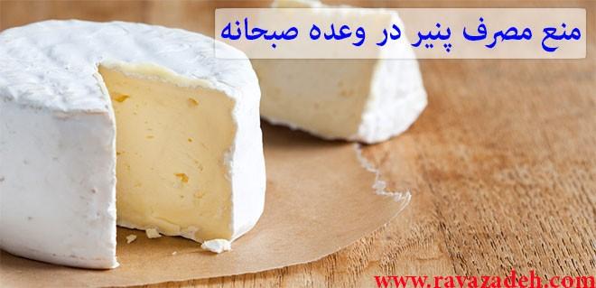 منع مصرف پنیر در وعده صبحانه + فایل صوتی سخنرانی حکیم دکتر روازاده