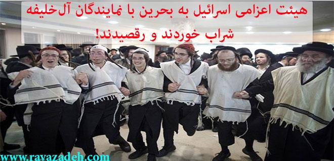 Photo of هیئت اعزامی اسرائیل به بحرین با نمایندگان آلخلیفه شراب خوردند و رقصیدند!