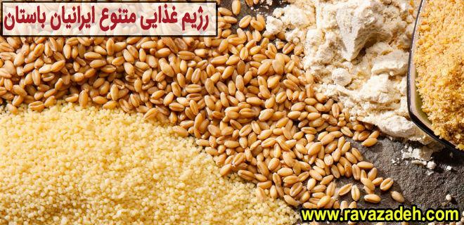 Photo of رژیم غذایی متنوع ایرانیان باستان