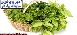 ۶ دلیل برای خوردن سبزیجات برگ دار