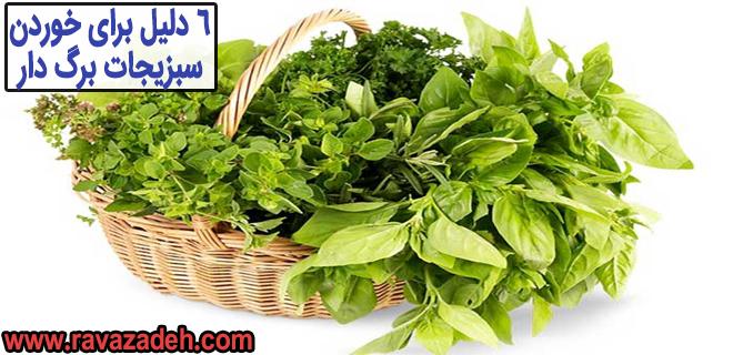 Photo of ۶ دلیل برای خوردن سبزیجات برگ دار