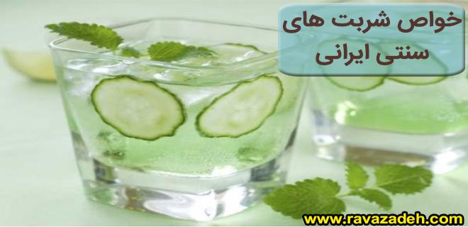 Photo of خواص شربت های سنتی ایرانی