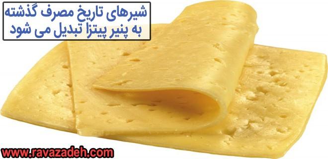 آیا می دانید که شیرهای تاریخ مصرف گذشته به پنیر پیتزا تبدیل می شود