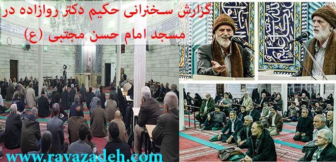 گزارش سخنرانی حکیم دکتر روازاده در مسجد امام حسن مجتبی (ع) – محله نازی آباد  تهران  + تصاویر